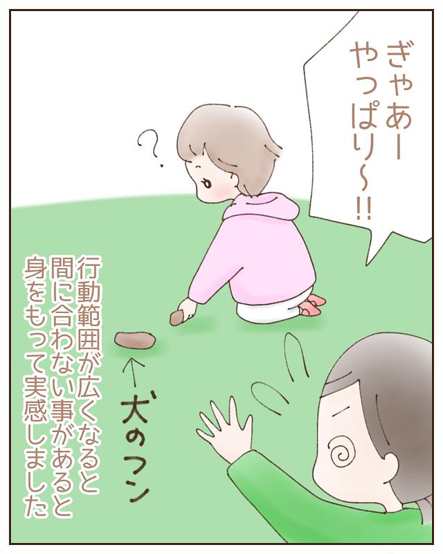 外は危険がいっぱい!?散歩中の娘が手にしたまさかのモノに絶叫!! あゆみまるの子育て漫画