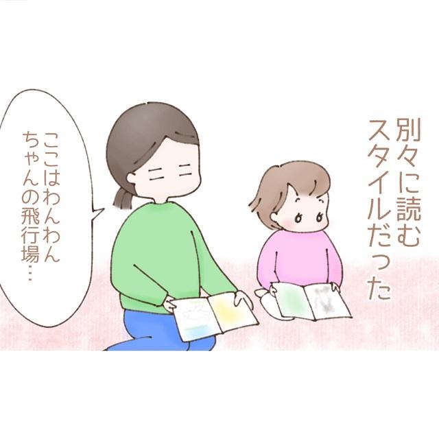あ、そういうスタイル?「ママ読んで」と言われ読み聞かせしたら怒られた話|あゆみまるの子育て漫画