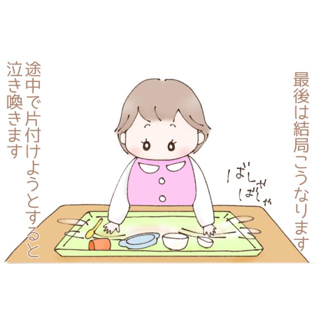 さあ!思う存分おやりなさい!2歳娘に自由にごはんを食べさせてみた(笑)|あゆみまるの子育て漫画