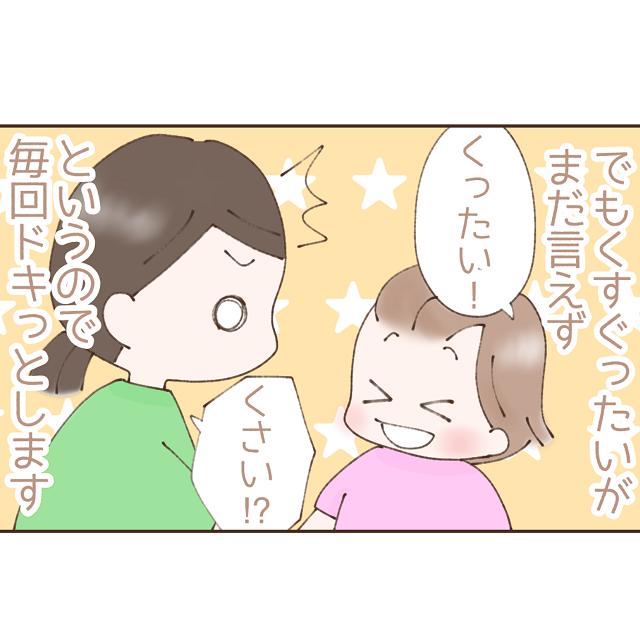 えッ、ママくさい!?(汗)母をドキッとさせる2歳娘のひと言 あゆみまるの子育て漫画