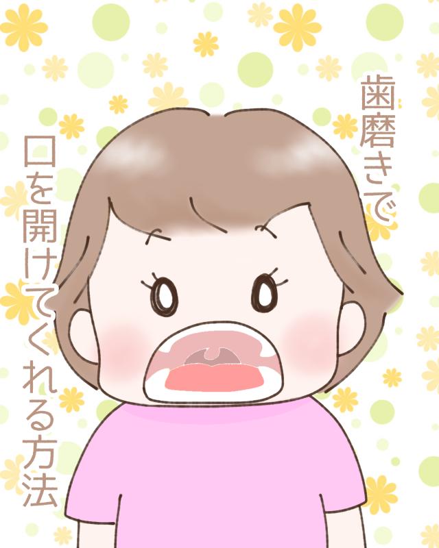バイ菌さんバイバ~イ!!子どもの歯磨きで重要なのは・・・母の演技力!? あゆみまるの子育て漫画