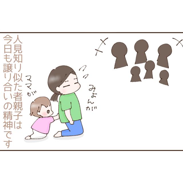 あ、ママも無理だった・・・。人見知り似た者親子の譲り合い あゆみまるの子育て漫画