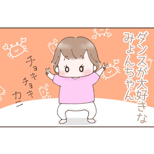 なんで!?ダンスが大好きな2歳娘に誘われて踊ってみたら・・突然突き放された話(泣)|あゆみまるの子育て漫画