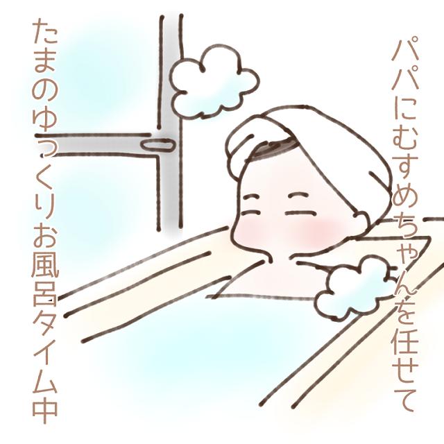 BGMは娘とパパの楽しそうな声!ママのお風呂タイムを一番幸せにしてくれるもの|あゆみまるの子育て漫画