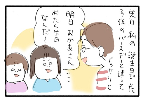 母の誕生日にケーキを食べるのは、悲しみを癒すため!?|ロイ子の3姉妹日記