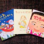 効果絶大!4歳娘の「自分でやりたい!」スイッチは繰り返し読む「絵本」にあった!