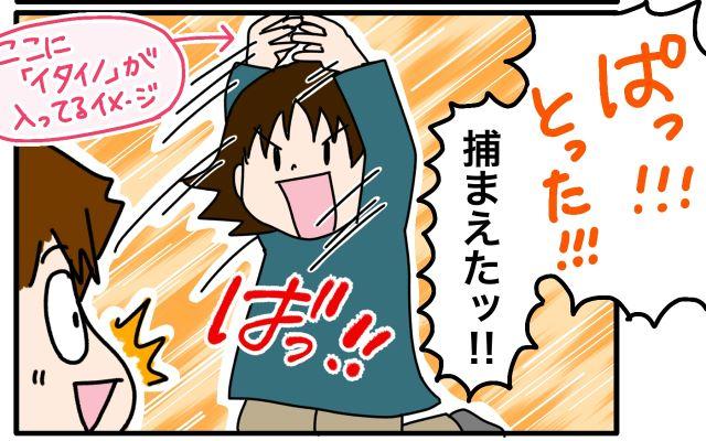 今世紀最大級!?大泣きにも効果てきめん!痛いの痛いの飛んでけーっ!! あま田こにーの陽気な育児漫画