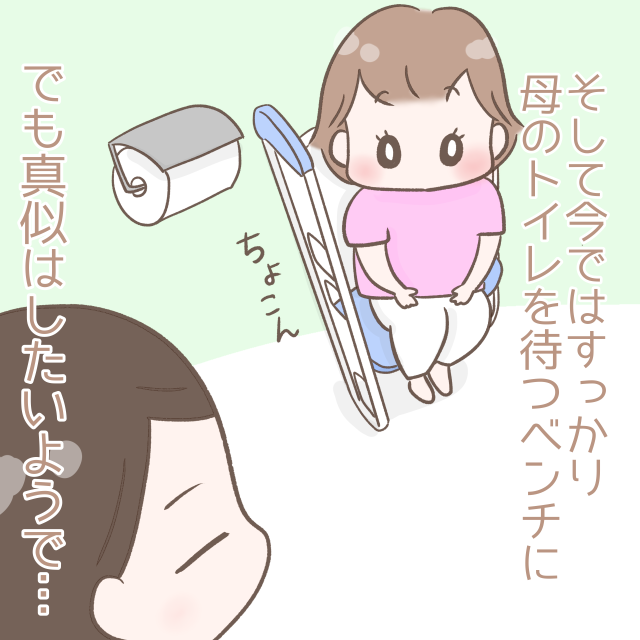 補助便座の正しい使い方?2歳娘の謎の行動|あゆみまるの子育て漫画