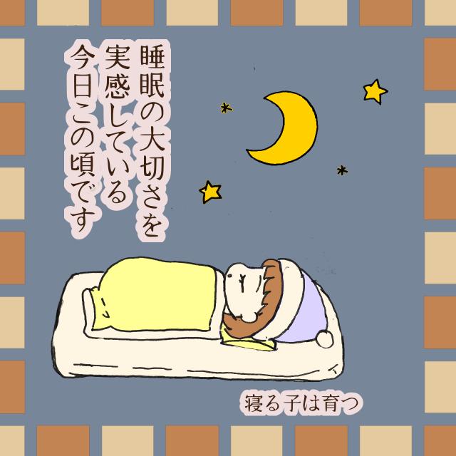 熟睡ってなんだっけ・・・暗示をかけてやり過ごす深夜の子育て あずきなこの育児日記コレクション