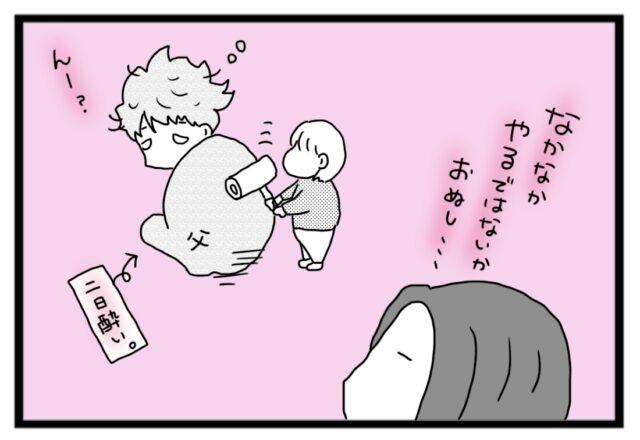 コロコロでお掃除!汚れたところを清めるとは・・どうなる?父と娘の関係性(笑)|はがもんの育児漫画