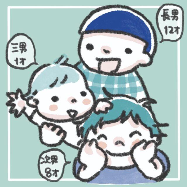 子供が年の差兄弟でよかった3つの理由。 ~12歳、8歳、1歳の3人の男児を育てています~