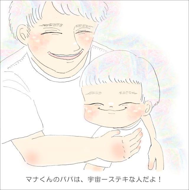 溢れる思いやり!ママが何度も惚れ直す、宇宙一のパパを紹介します!!|くりるの育児絵日記