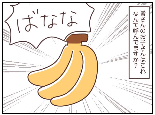 バナナをなんて呼ぶ?兄妹でもチョット違う、微笑ましい言い間違い|マッマの育児漫画