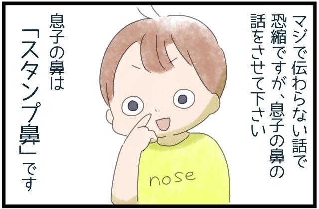 可愛すぎて母を狂わす息子の鼻は…スタンプ鼻!|まりおの育児漫画