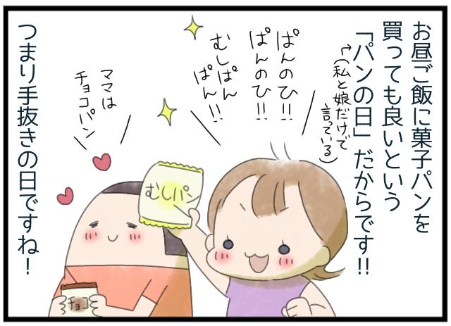個人情報ダダ漏れなんですけど!手抜きがバレて激おこ「パンの日」|まりおの育児漫画