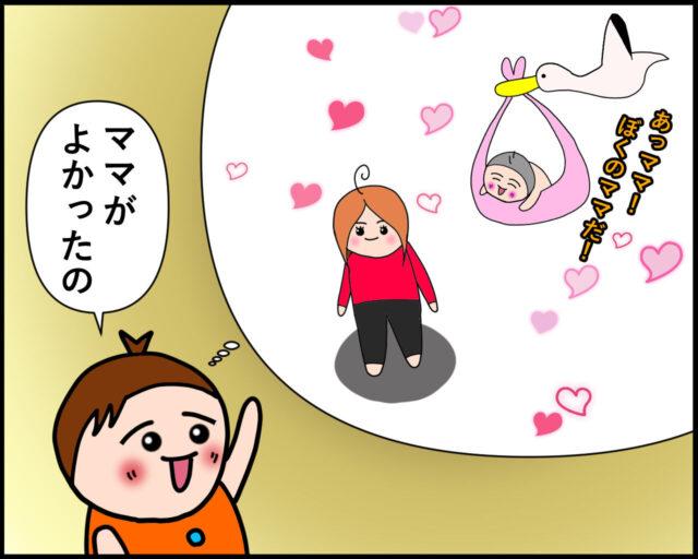 パパは偶然いただけ!?(泣)息子が生まれてきた理由 みーぱぱ子育て漫画