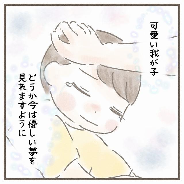 泣いて起きた夜。パパとママの間で眠る息子の寝顔が可愛くてちょっと切ない・・・ みゅこの育児絵日記