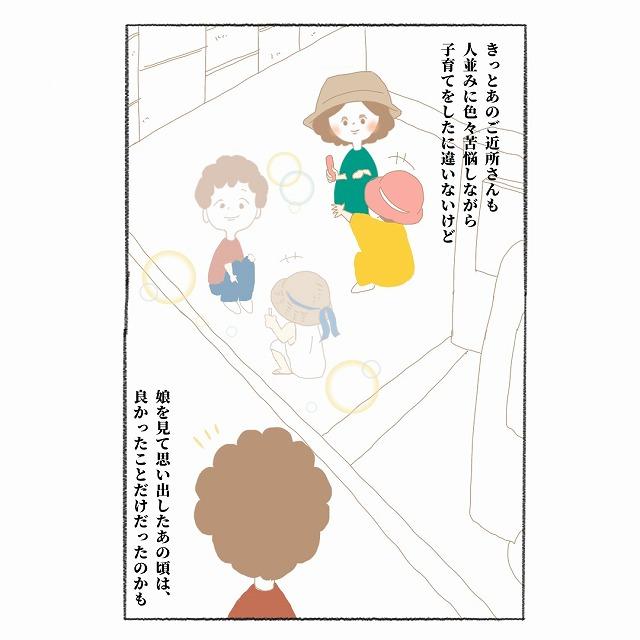 モヤモヤが晴れた!「子育てに正解なんてない」と教えてくれた母に感謝|なぎの子育て絵日記