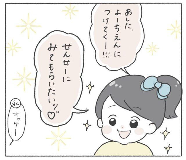 家ではひょうきん、外ではモジモジ・・・そんな娘にはママの「ポンッ」が大切な仕事。|月村おはぎの育児漫画