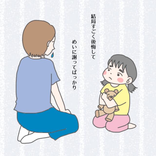 育児で落ち込み苦しむのは、自分や娘と向き合っているから。祖母のことばに涙!|トーコさんの育児絵日記