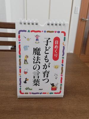 子供に怒りすぎてしまう!そんな時におすすめのカレンダーがありました!大切にしたい言葉がいっぱい!