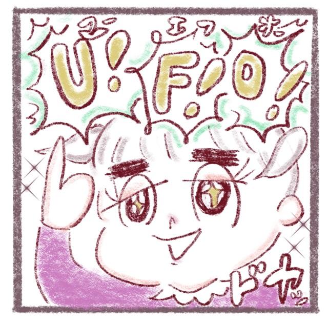 UFOは一般的な乗り物なの!??3歳娘がUFOを知っていた理由に驚愕|マダムカルピ子のバイリンガル育児漫画