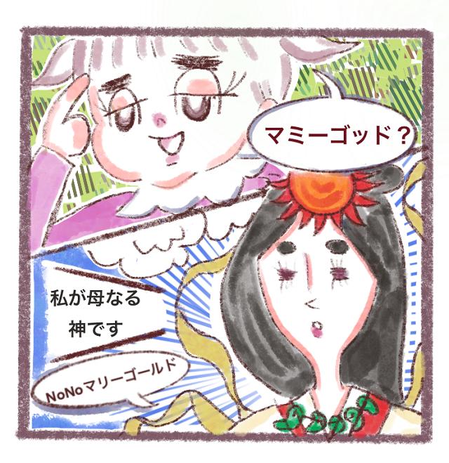 いや、マリーゴールド・・・。バイリンガル娘のバラエティ豊かな聞き間違い|マダムカルピ子のバイリンガル育児漫画