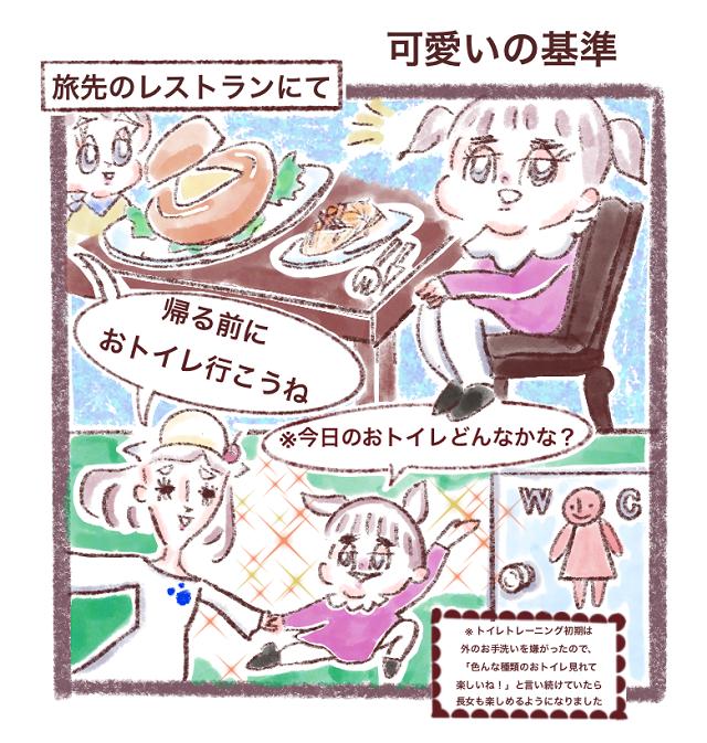 可愛いお手洗い!連呼する娘が一番気に入ったモノ・・いやそれは貼り紙。 マダムカルピ子のバイリンガル育児漫画