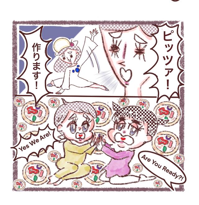 3)昼食に生地から作るピザで親子クッキング! 1週間乗り切り計画~ピザ編~|マダムカルピ子のバイリンガル育児漫画