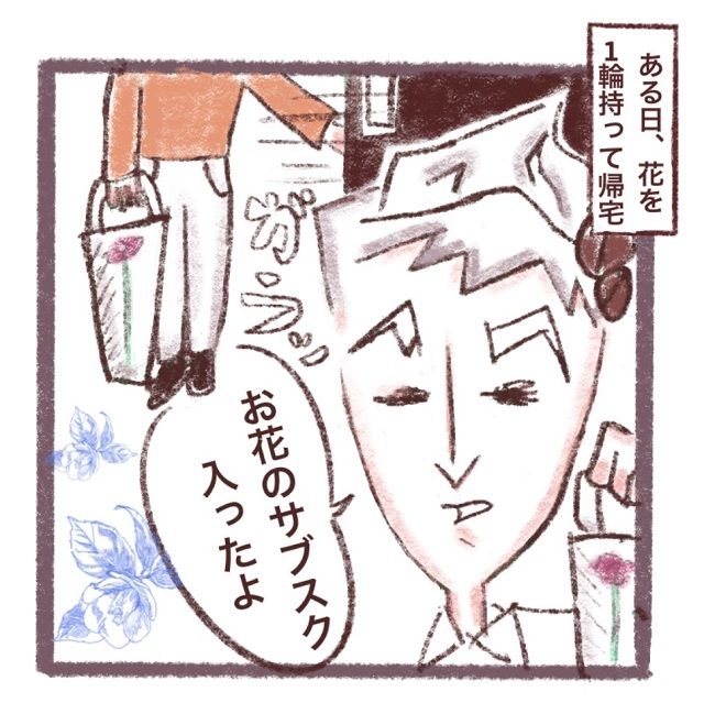 指摘するのやめて~(汗)花に囲まれた暮らしの予想外の弊害 マダムカルピ子のバイリンガル育児漫画