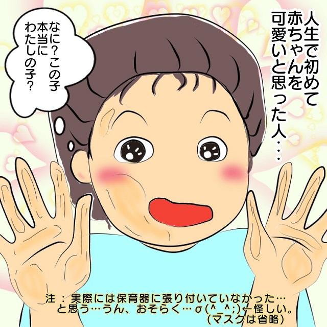 【10】初めて赤ちゃんを可愛いと思った日。 初産で右往左往した話|千丈(ちひろ)の子育て日記