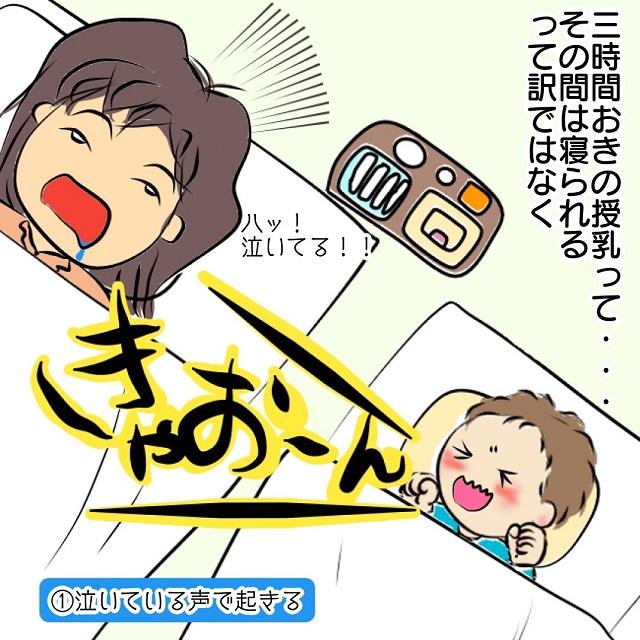 [2]3時間おきの授乳は3時間寝られると思ってた。 新米ママと新生児の里帰り生活 千丈(ちひろ)の子育て日記