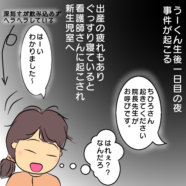 【2】何があったの!?生後一日目にNICU搬送! 初産で右往左往した話|千丈(ちひろ)の子育て日記