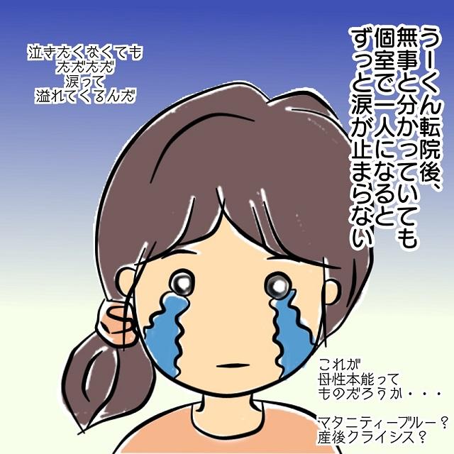 【3】一人になると涙が止まらない…。 初産で右往左往した話|千丈(ちひろ)の子育て日記