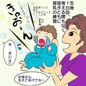 【1】授乳、超難しいんですけど…。 初産で右往左往した話|千丈(ちひろ)の子育て日記