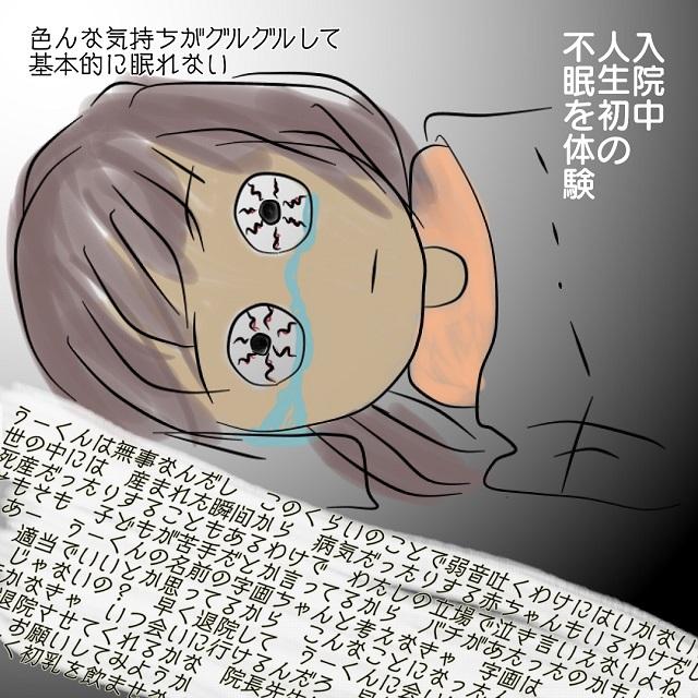 【5】不眠と悪夢の入院生活 初産で右往左往した話 千丈(ちひろ)の子育て日記