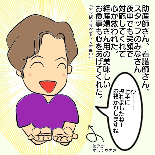 【7】私を救ってくれたナースの微笑み・・ 初産で右往左往した話|千丈(ちひろ)の子育て日記