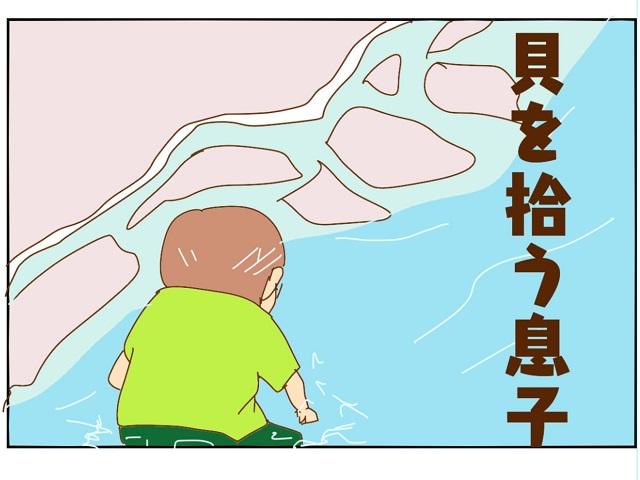おーい、肝心なもの忘れてるよ~。貝殻を拾いに行った息子が海で夢中になったモノ|チョビの育児日記