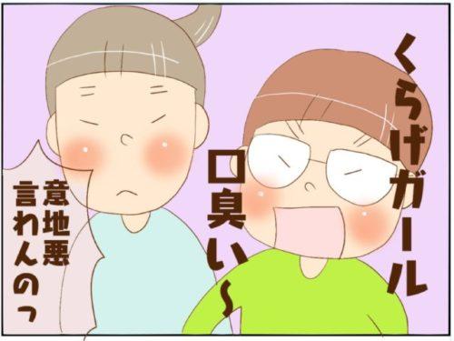 小2娘の口が臭い!?悪口かと思った弟の言葉で副鼻腔炎が発覚!|ちょびの育児日記