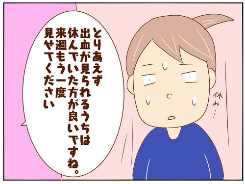 【5】自宅安静になった日 妊活4年目からの妊娠|チョビの育児日記