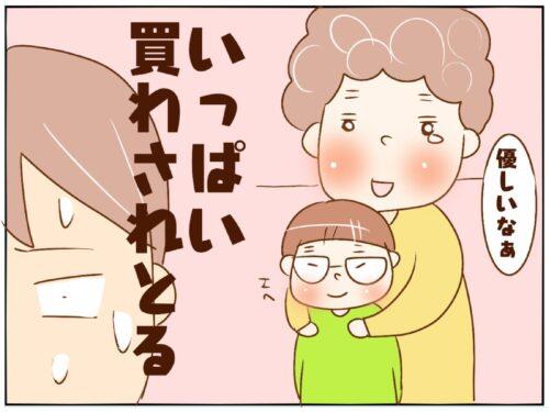 孫の優しさにばーちゃん感涙!!でもそれ、買わされてるような…(汗) ちょびの育児日記