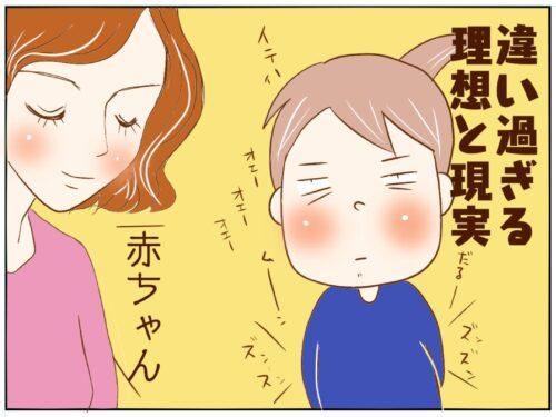 【10】思ってたのと違い過ぎ!?妊婦のリアル 妊活4年目からの妊娠|チョビの育児日記