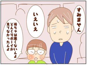 【第2話】予想外だった腹痛の原因 ~年長息子、幼稚園に行き渋り?~|チョビの育児日記