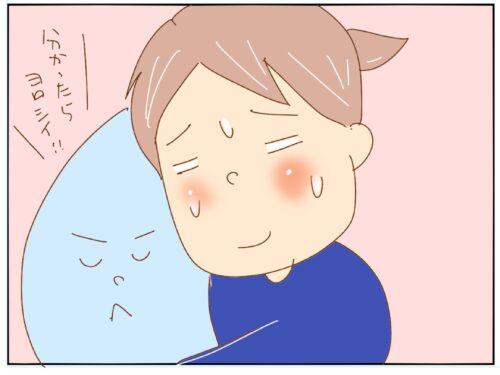 【14】妊娠後期。足のつりに役立ったものとは… 妊活4年目からの妊娠 チョビの育児日記