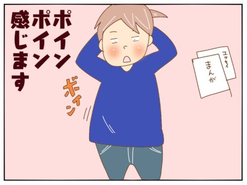 【15】地味~に痛い!胎動を楽しんでいたら襲ってきた〇〇…! 妊活4年目からの妊娠|チョビの育児日記