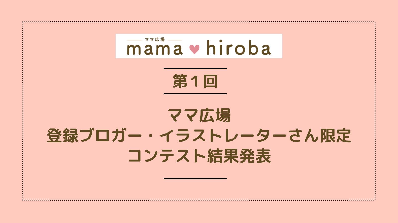 第1回ママ広場コンテスト結果発表