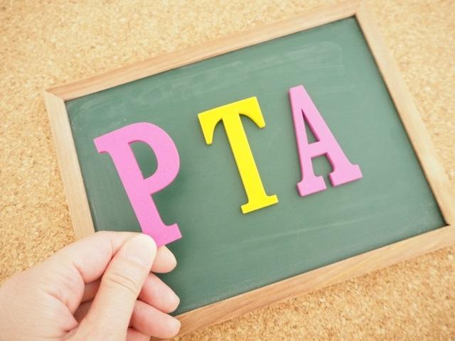 小学校のPTA委員を実際に1年間活動してみて思ったこと。