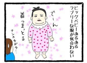 なんか違う・・・。赤ちゃんのイメージが覆されるビッグベビーあるある|えこりの育児絵日記