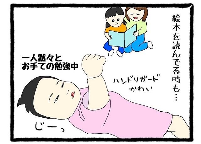 ゴメンて…。放置されがちな第二子の存在感の出し方|えこりの育児絵日記