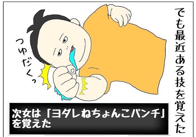くっせー!!赤ちゃんの拳は姉に相当なダメージを与えます。|えこりの育児絵日記